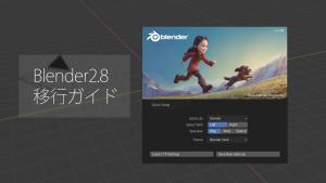 Blender2.8移行ガイド あの機能はどこ?