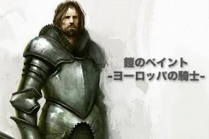 鎧のペイント:ヨーロッパの騎士