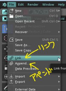 Blenderでオブジェクトを別ファイルで管理して読み込むんで、複数人のチームでデータを編集する