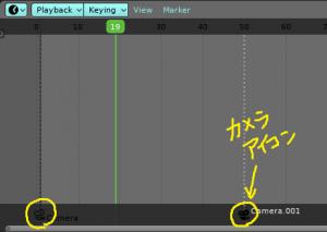Blenderのアニメーション内でメインカメラを切り替える